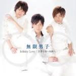 ■無限男子 『Infinity Love』 M-1:Infinity Love Music & Arranged by THE COMPANY