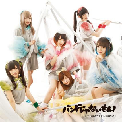 ■バンドじゃないもん! 『ツナガル! カナデル! MUSIC』 M-2:プリズム☆リズム  Music & Arranged by KOJI oba