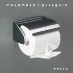 ■ケツメイシ 『moyamoya / guruguru』 M-2:guruguru M-3:負の街 Music & Arranged by THE COMPANY M-4:guruguru (remix) remixed by THE COMPANY