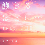 ■erica 『飽きるほどに・・・feat.TEE』 Vo Rec
