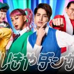 ■と思いきやダンサーズ『と思いきやダンスなう』 by 青山テルマ&kemio (Y mobile)Vo Rec