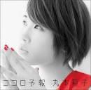 ■丸本莉子『ココロ予報』 Vo Rec