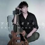 ■中島岳『アイアムギタリスト』Guitar Rec