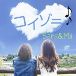 ■Sara & Mii『コイゾラ』Rec&Mix