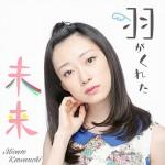 ■河内美里『羽がくれた未来』Rec&Mix