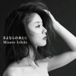 ■一木美里『さよならのあとに』Rec&Mix